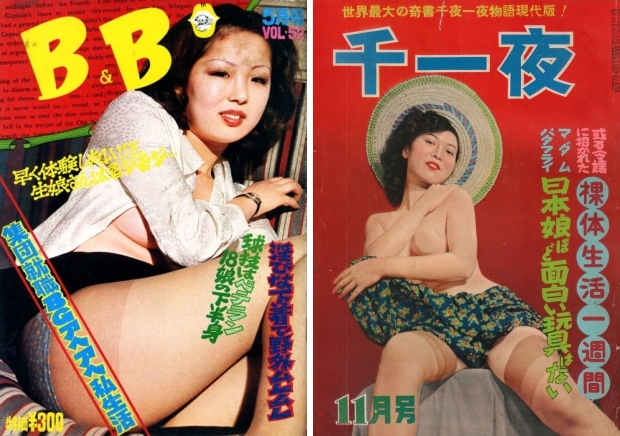 japanse-porno-bladen-vintage-go-with-the-vlo